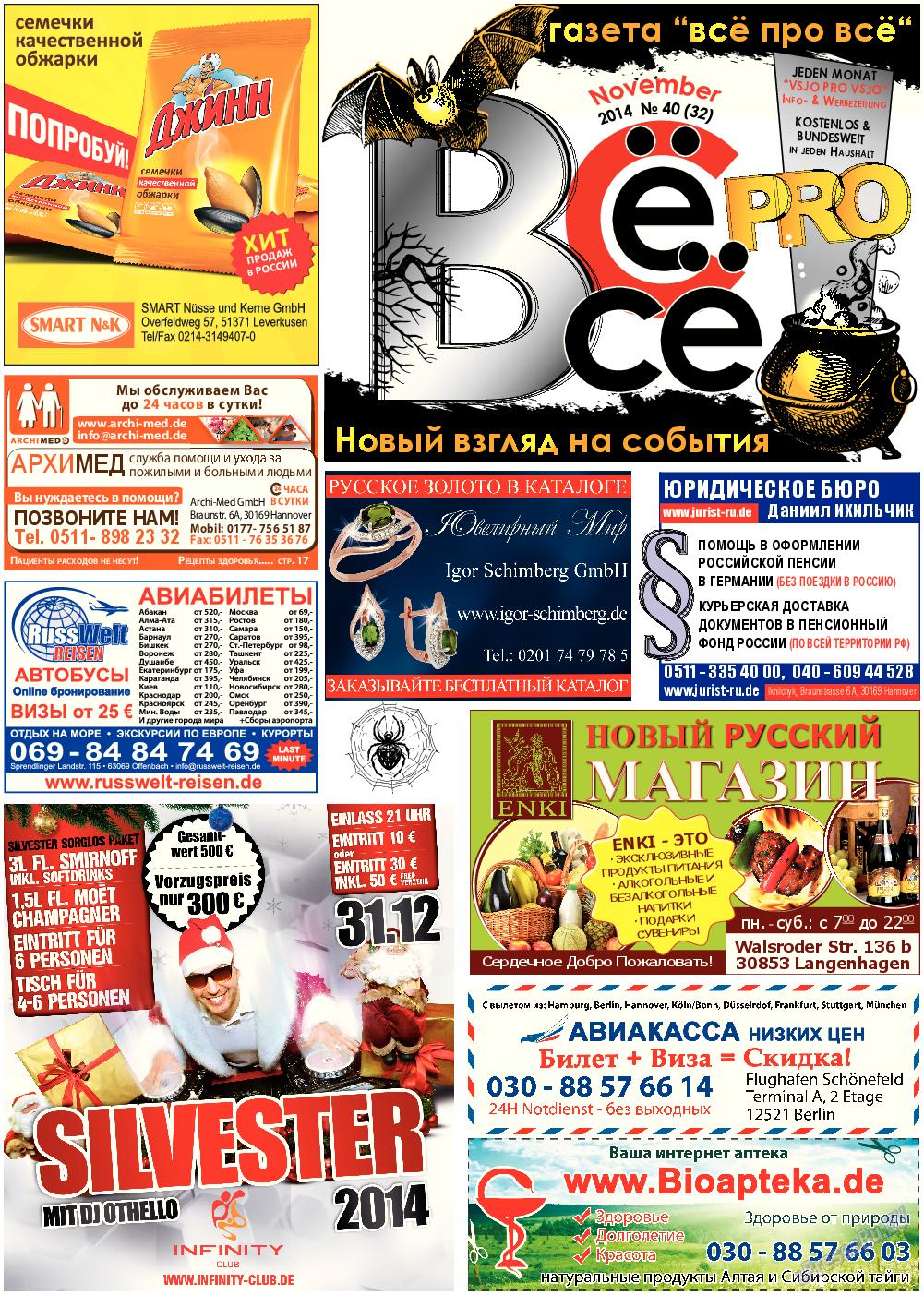 Все pro все (газета). 2014 год, номер 40, стр. 1