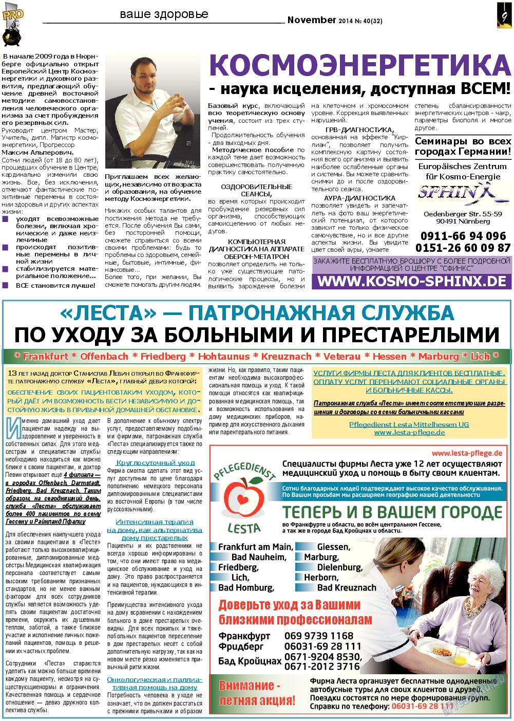 Все pro все (газета). 2014 год, номер 40, стр. 9