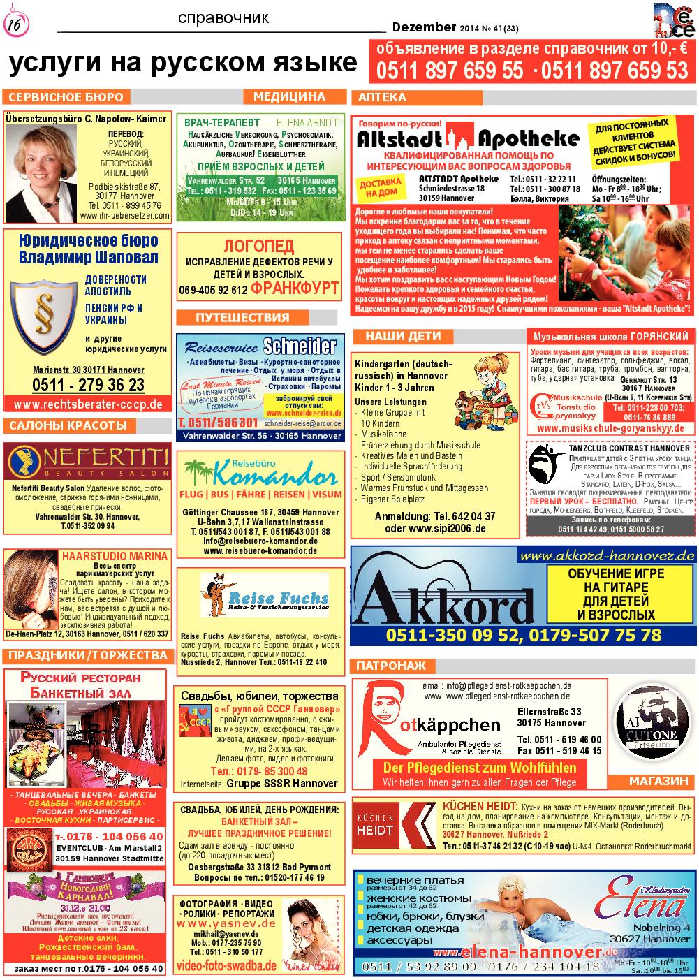 Все pro все (газета). 2014 год, номер 41, стр. 16