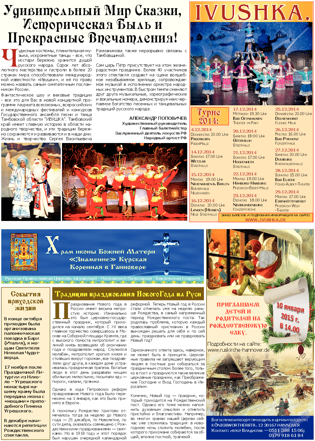 Все pro все (газета). 2014 год, номер 41, стр. 21