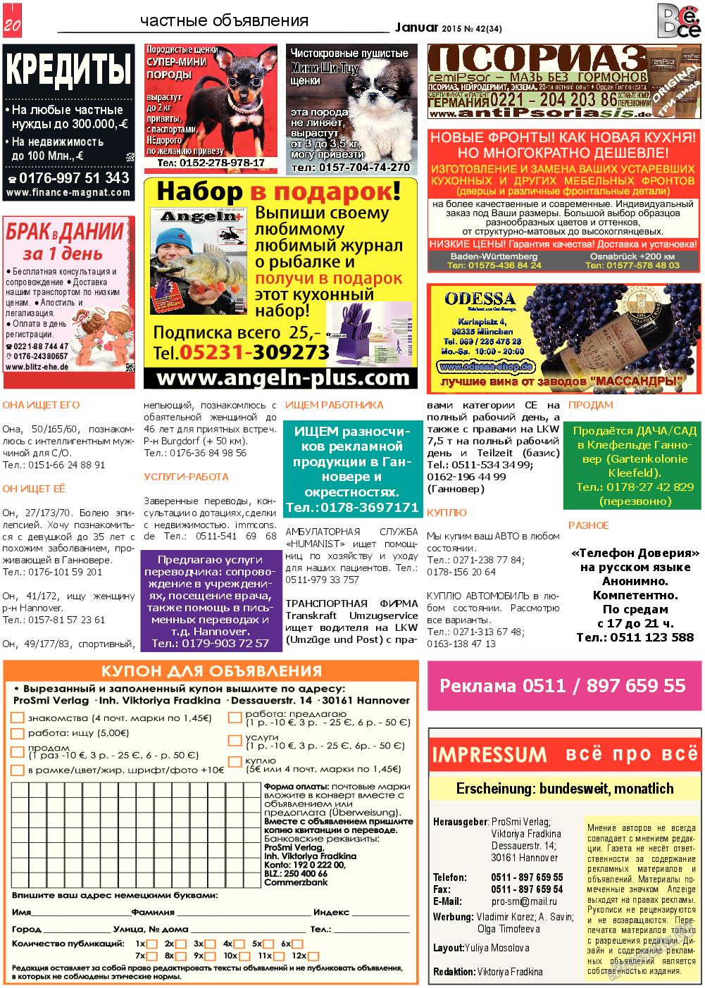 Все pro все (газета). 2015 год, номер 42, стр. 20