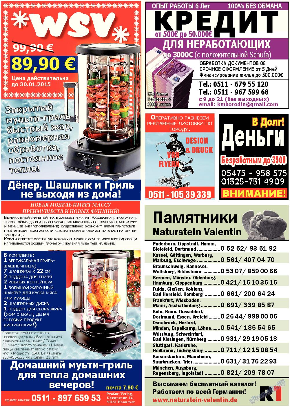 Все pro все (газета). 2015 год, номер 42, стр. 22