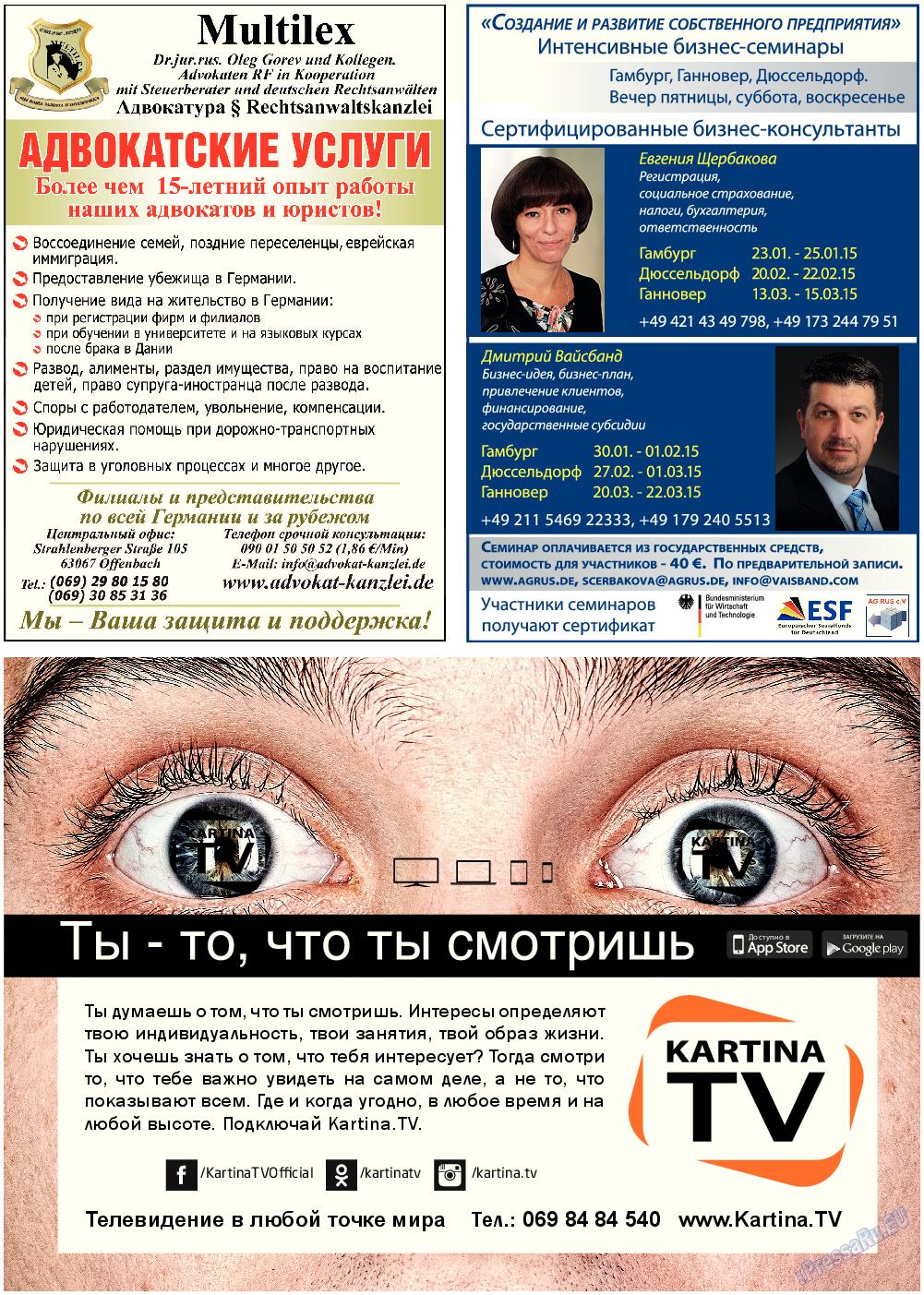 Все pro все (газета). 2015 год, номер 42, стр. 24