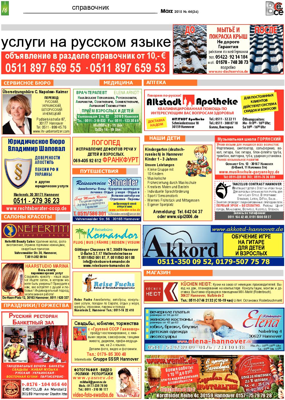 Все pro все (газета). 2015 год, номер 44, стр. 16