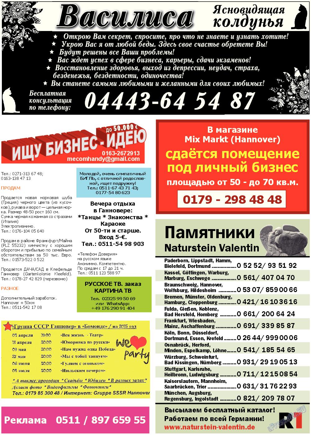 Все pro все (газета). 2015 год, номер 44, стр. 29