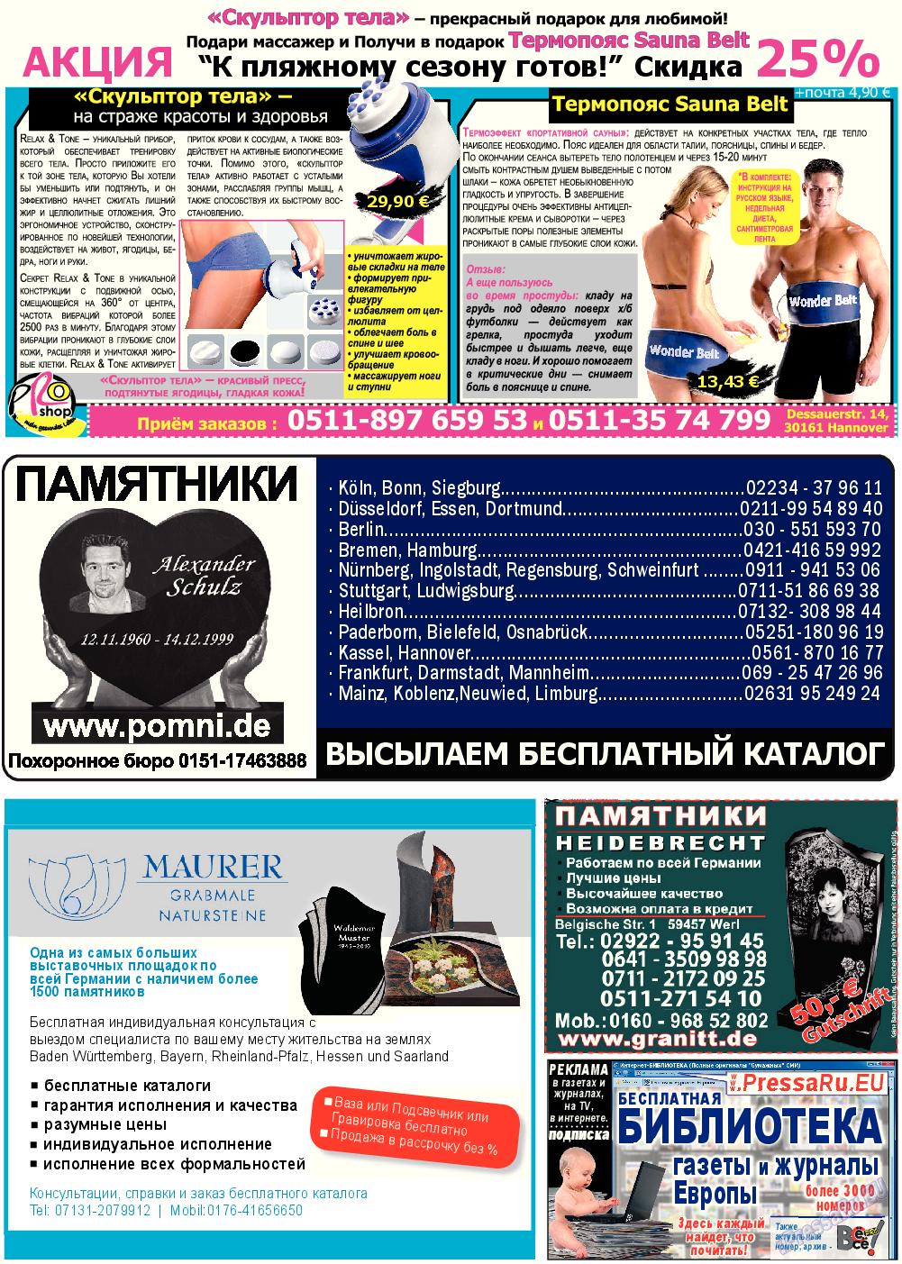 Все pro все (газета). 2015 год, номер 44, стр. 30