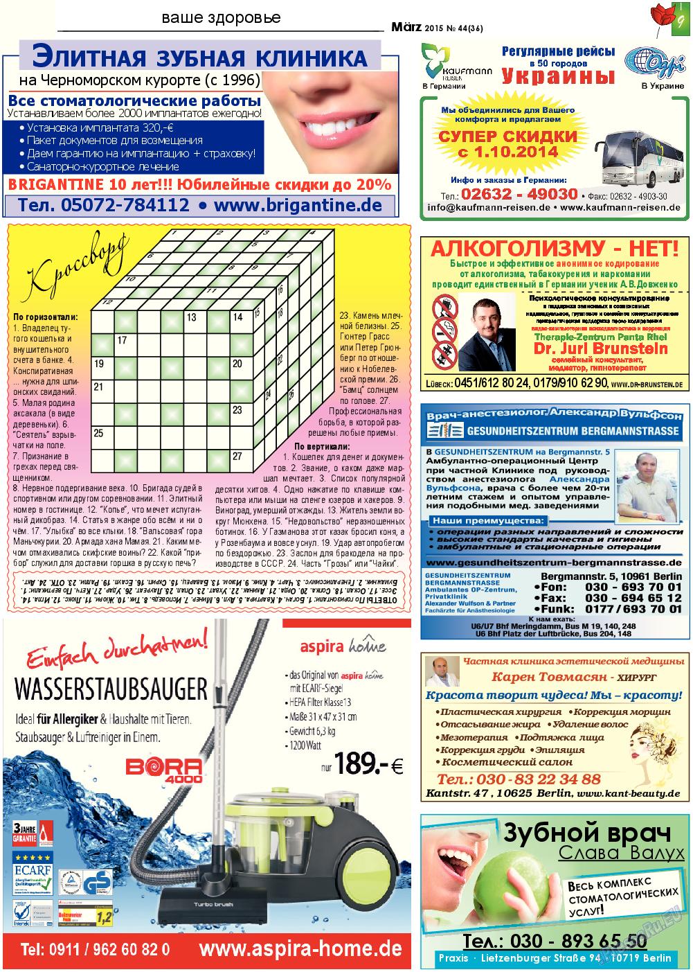 Все pro все (газета). 2015 год, номер 44, стр. 9