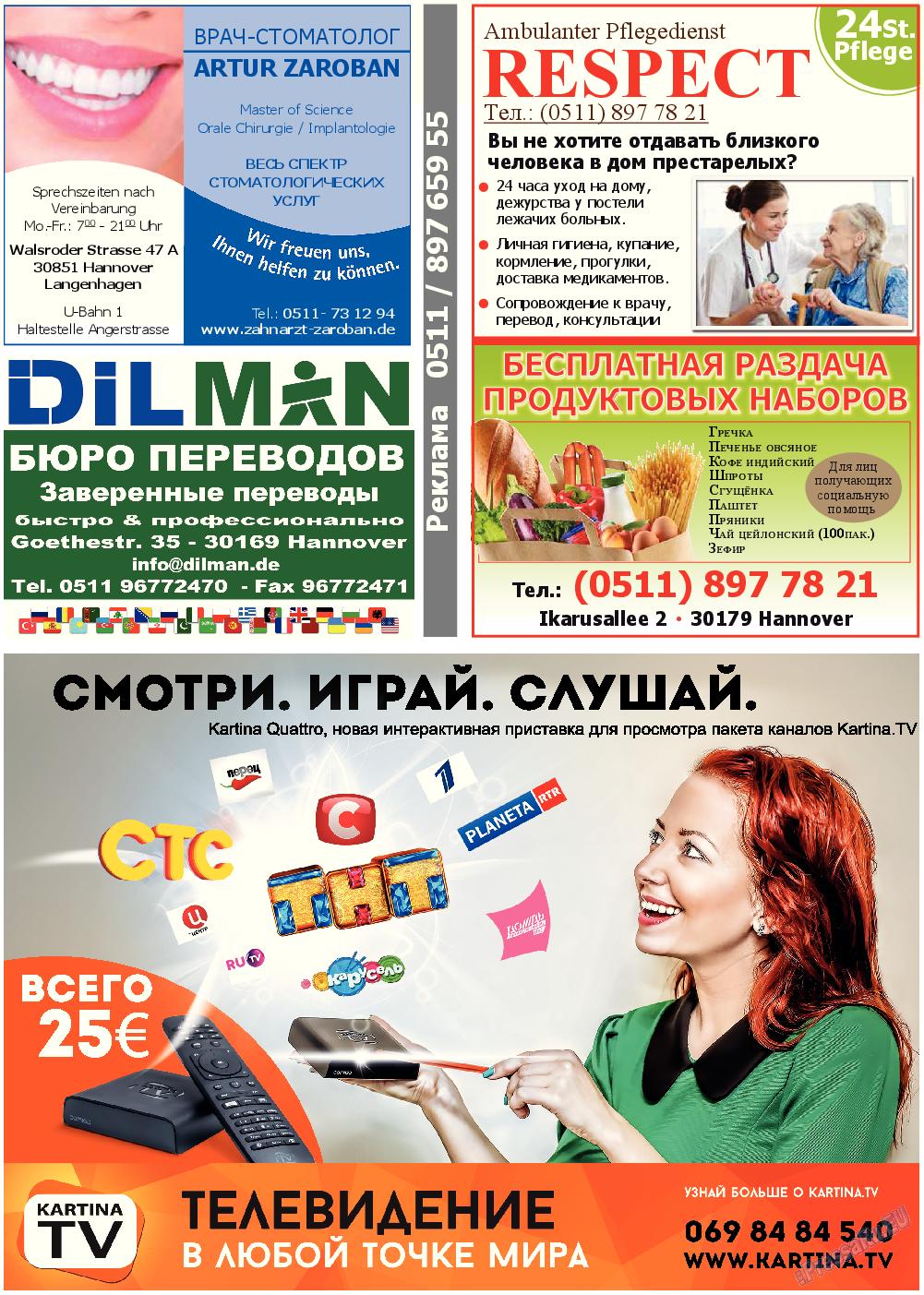 Все pro все (газета). 2015 год, номер 45, стр. 32