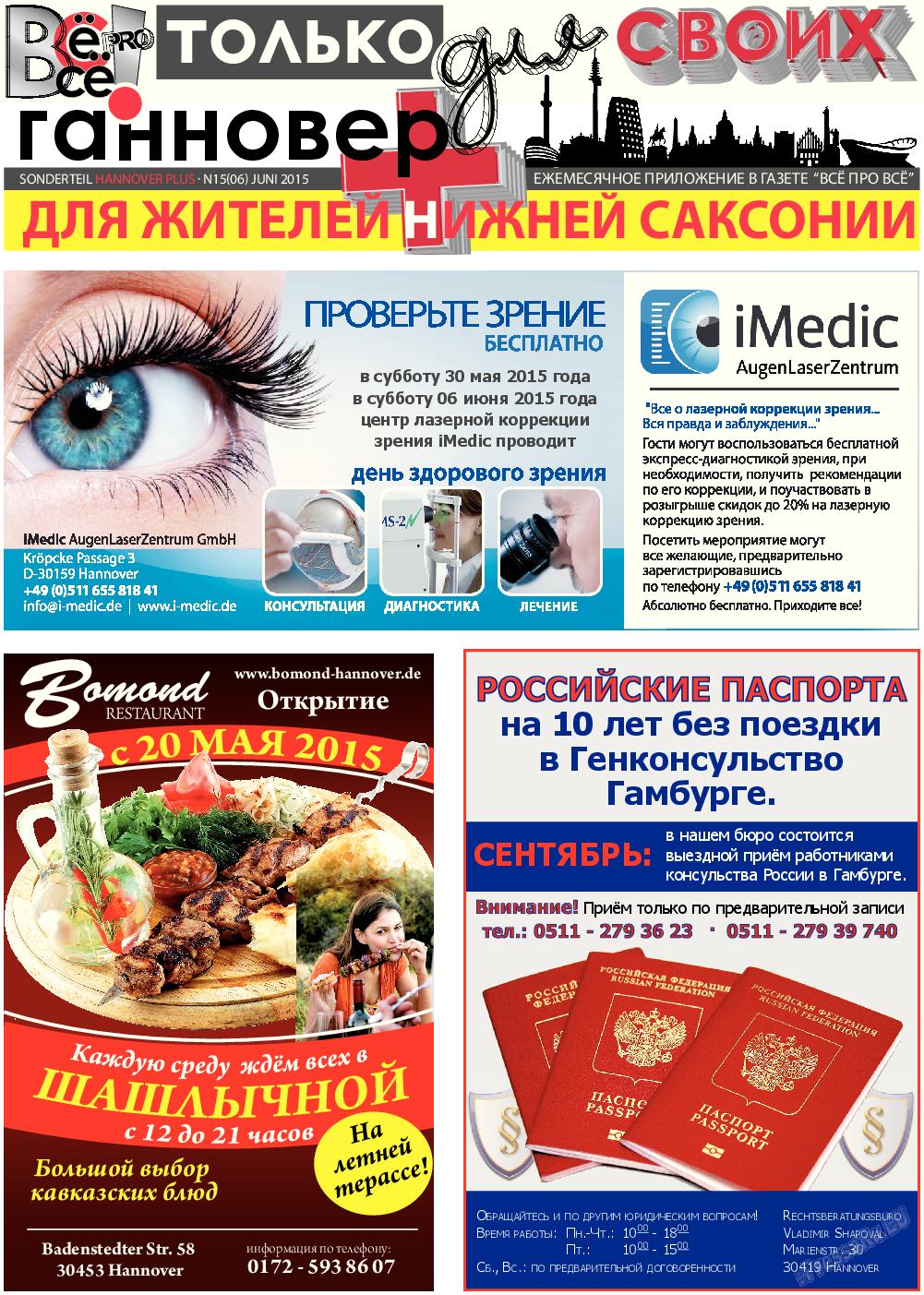 Все pro все (газета). 2015 год, номер 46, стр. 15