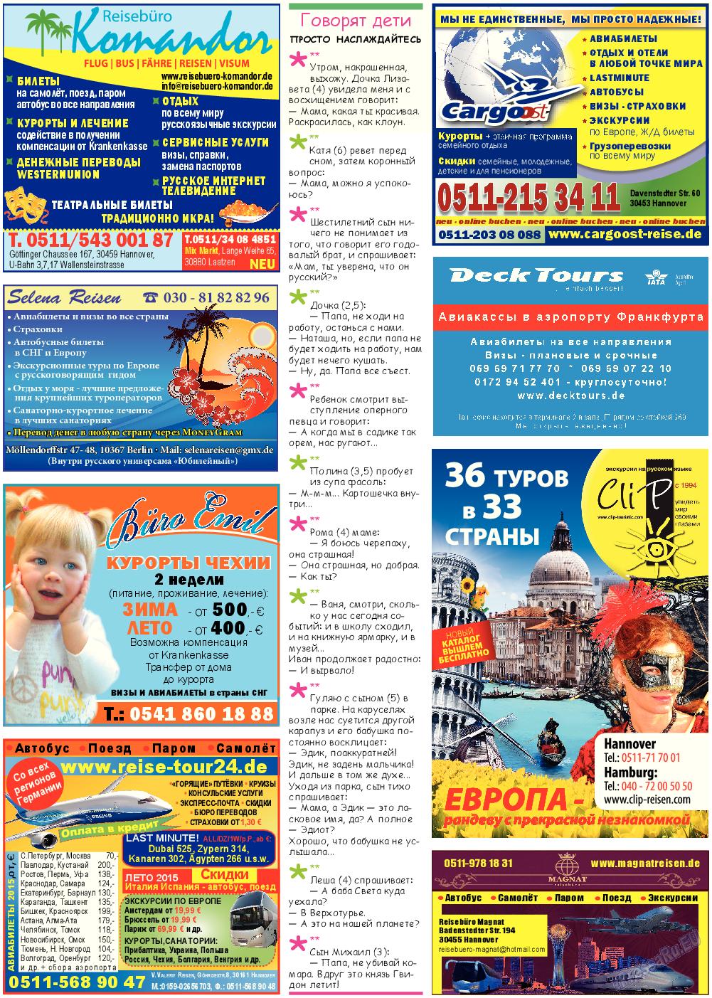 Все pro все (газета). 2015 год, номер 46, стр. 18
