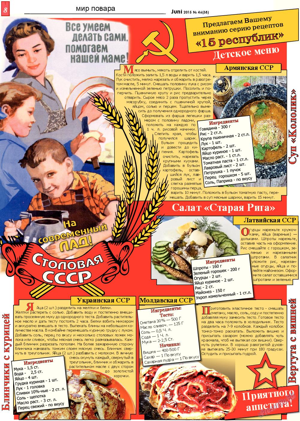 Все pro все (газета). 2015 год, номер 46, стр. 8