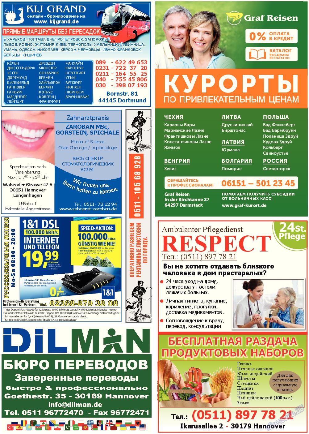 Все pro все (газета). 2015 год, номер 47, стр. 24