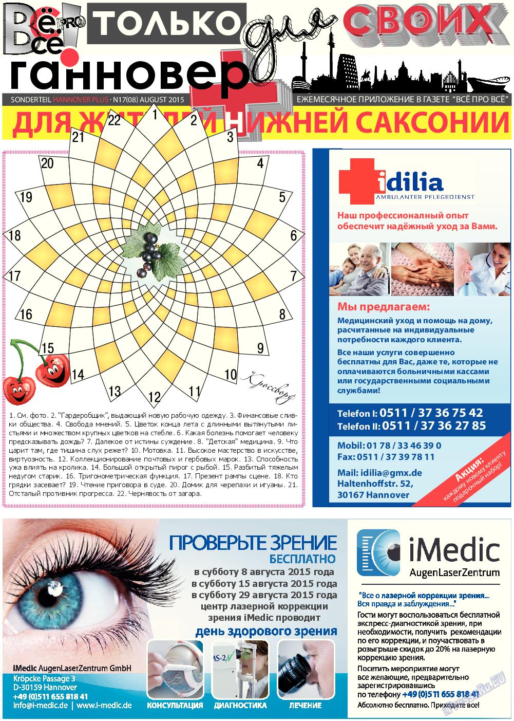 Все pro все (газета). 2015 год, номер 48, стр. 11