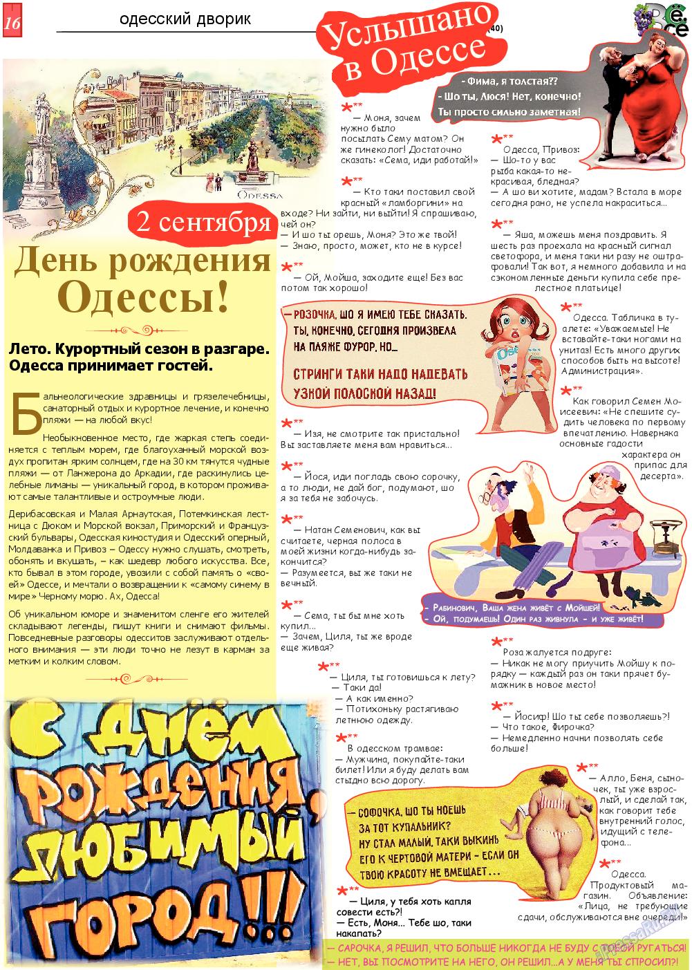 Все pro все (газета). 2015 год, номер 48, стр. 16