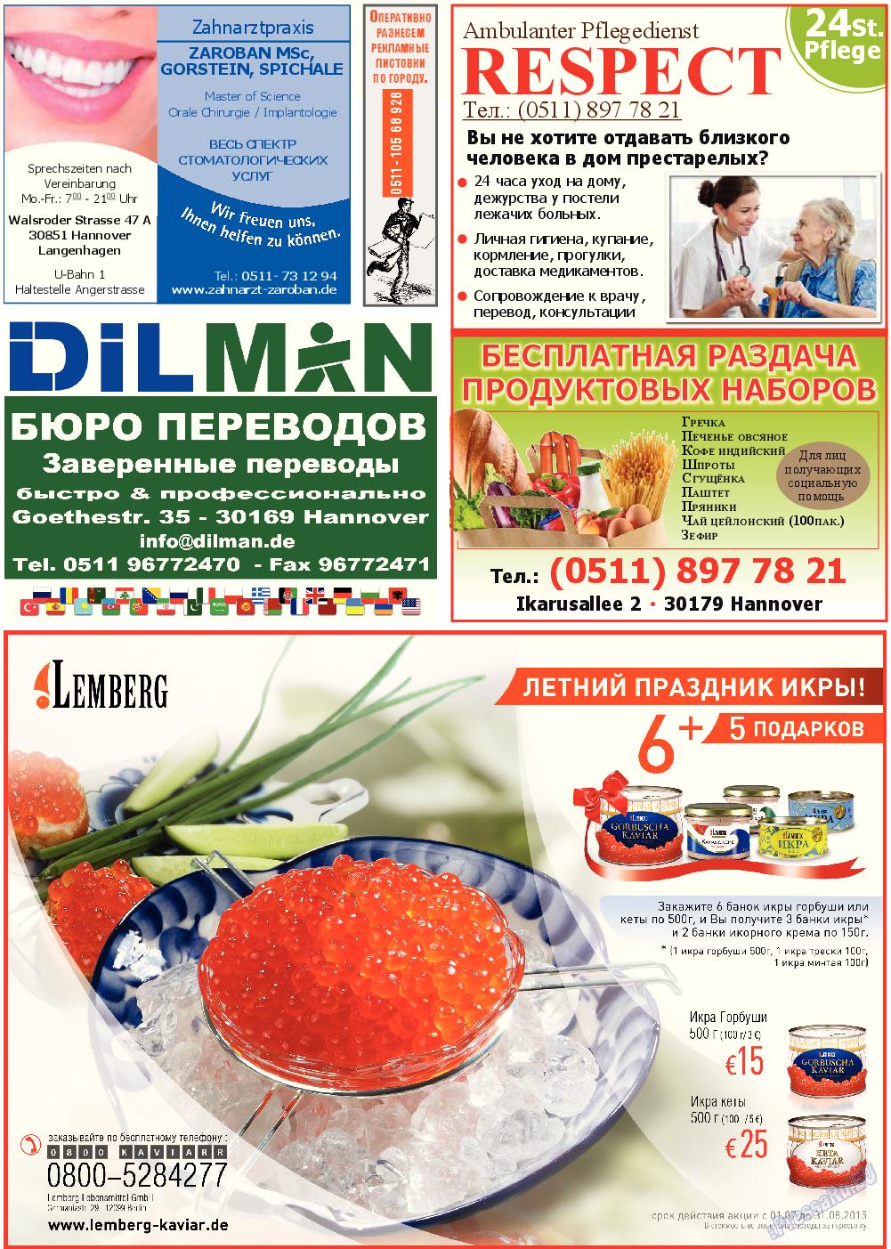 Все pro все (газета). 2015 год, номер 48, стр. 24