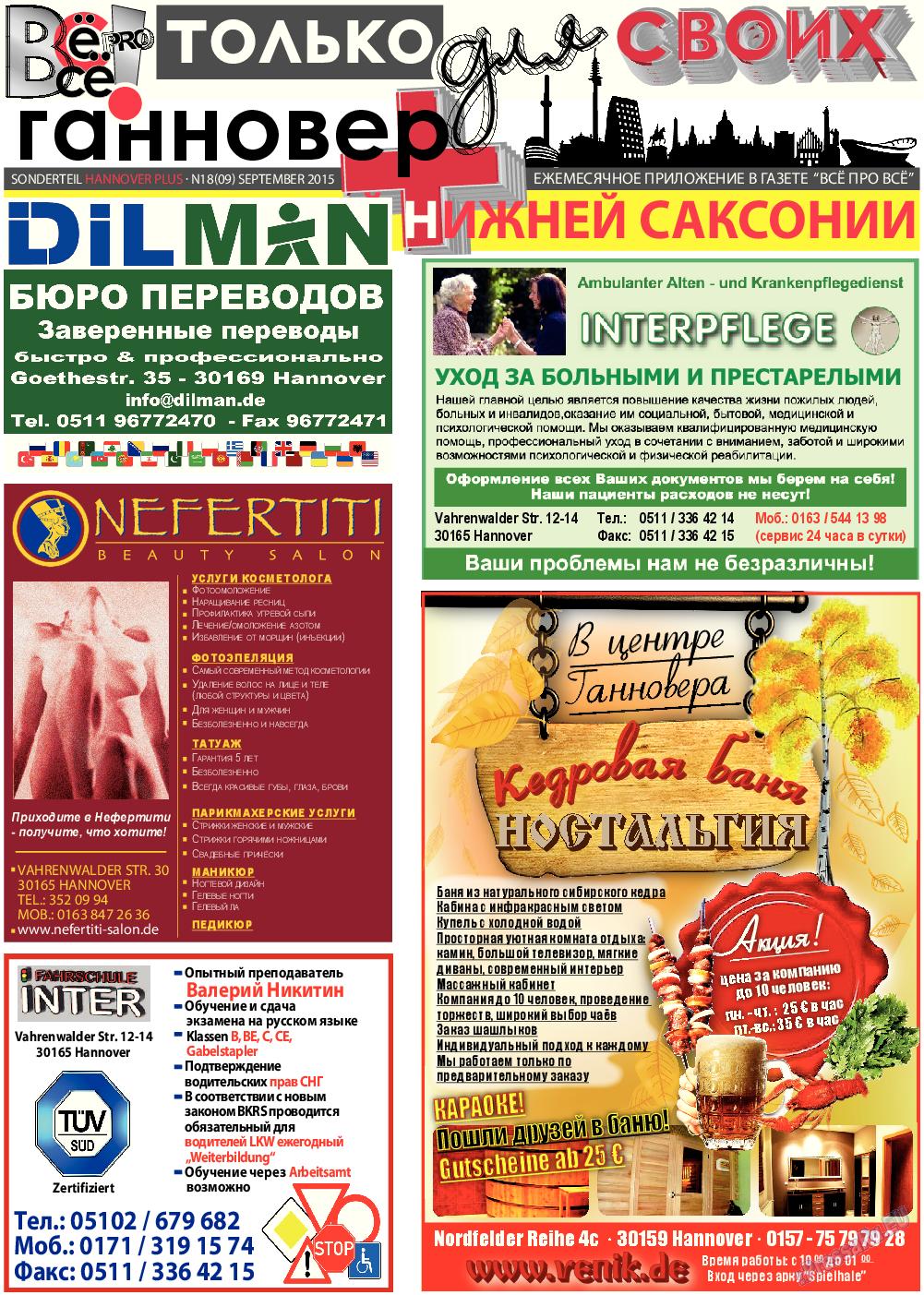 Все pro все (газета). 2015 год, номер 49, стр. 11