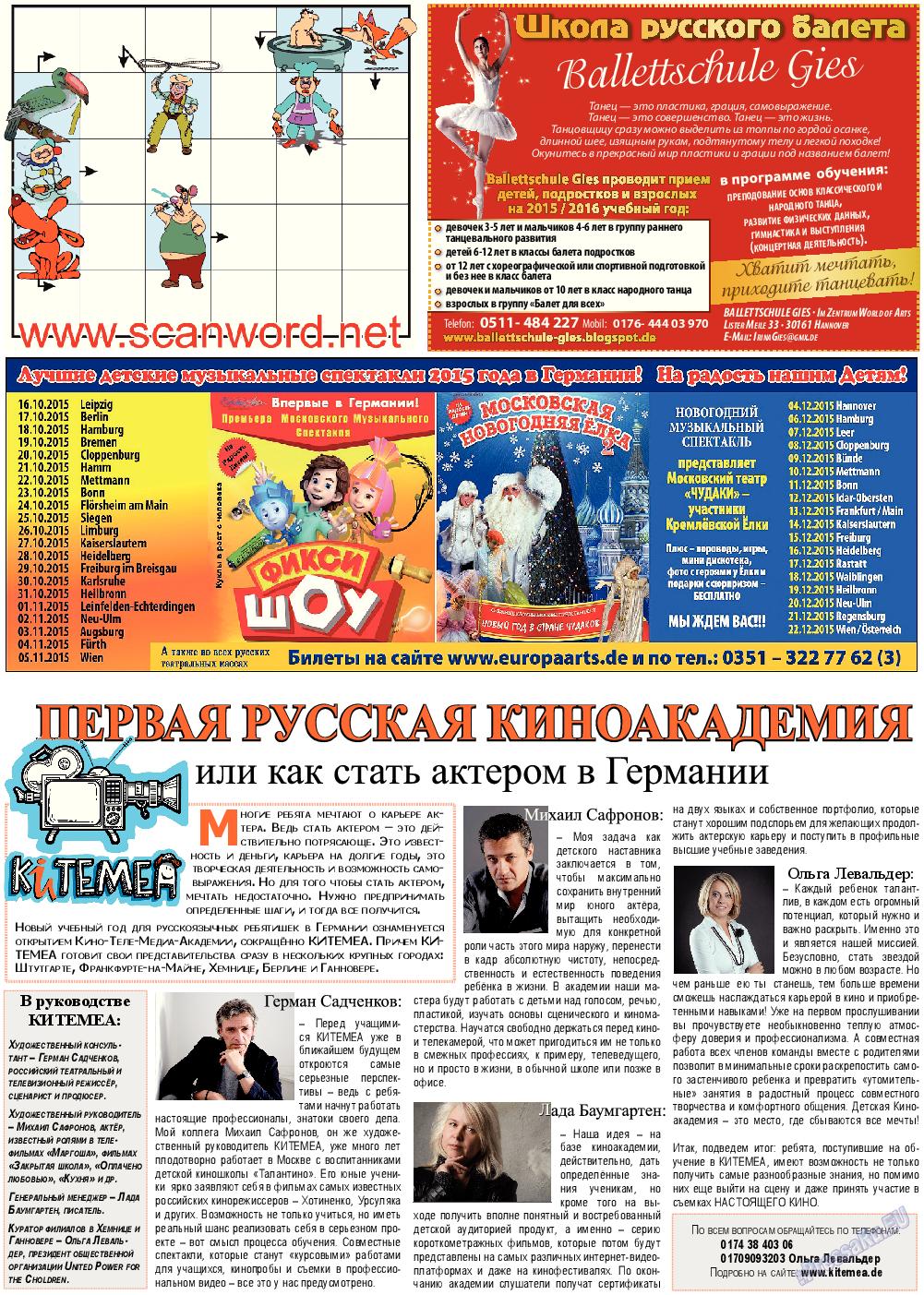 Все pro все (газета). 2015 год, номер 49, стр. 15