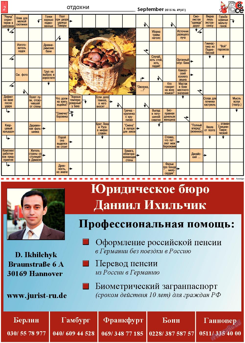 Все pro все (газета). 2015 год, номер 49, стр. 2