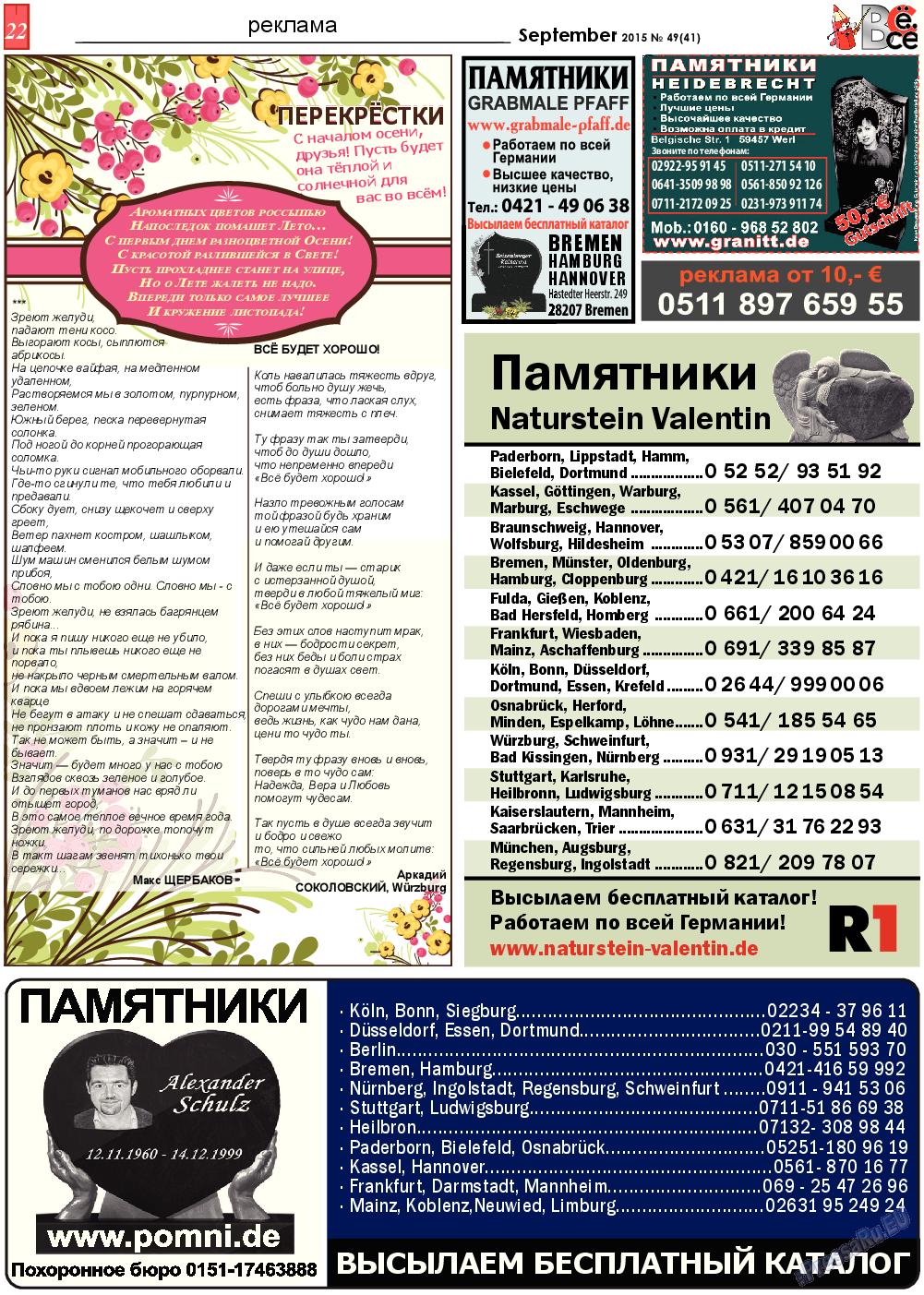 Все pro все (газета). 2015 год, номер 49, стр. 22