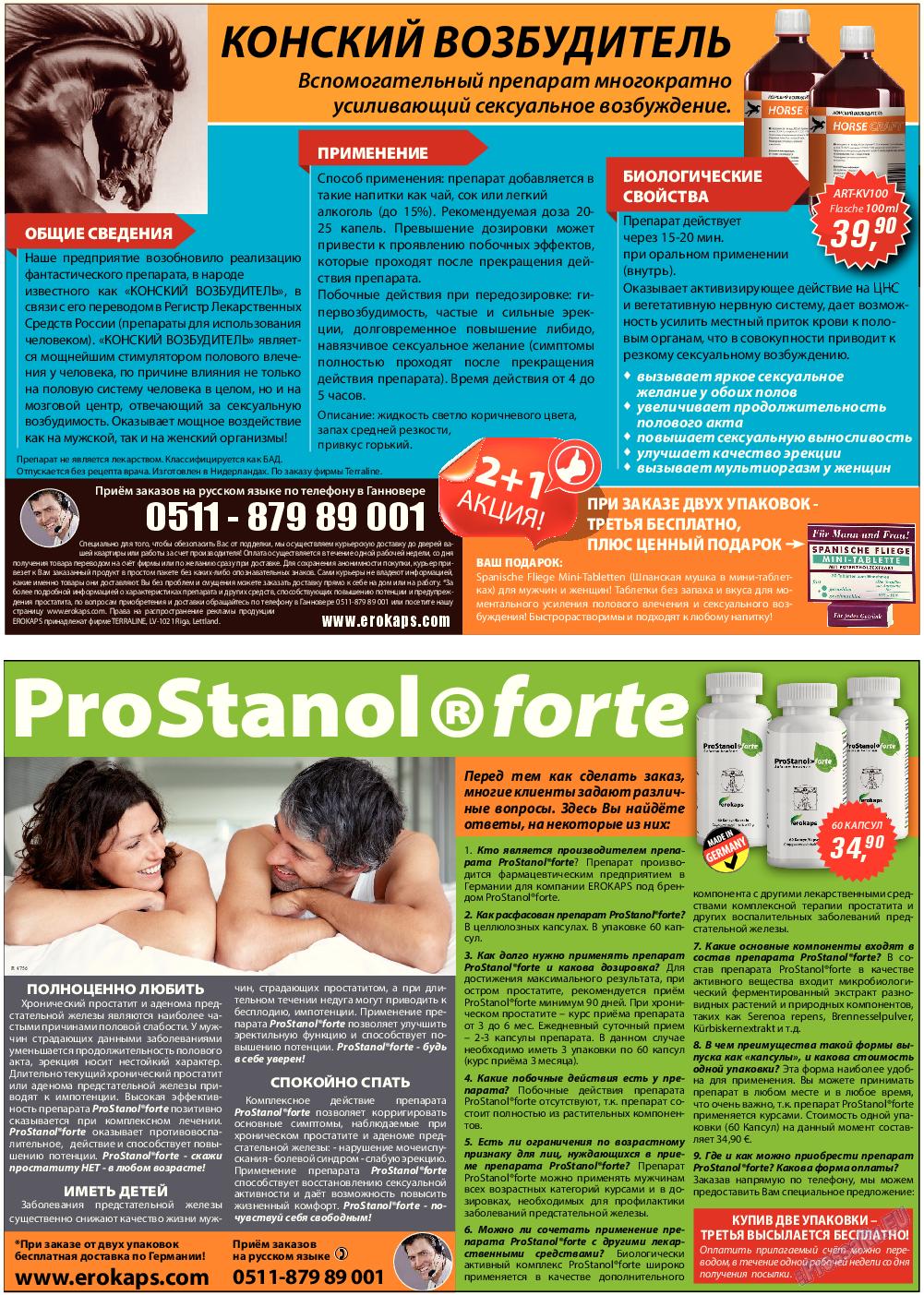 Все pro все (газета). 2015 год, номер 49, стр. 23