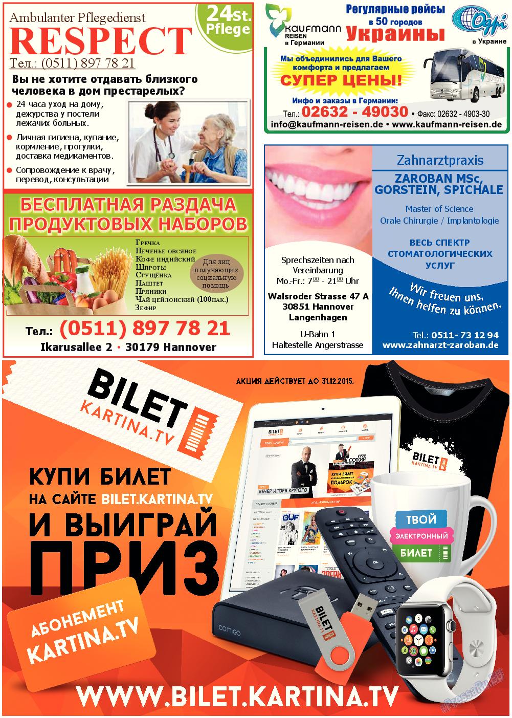 Все pro все (газета). 2015 год, номер 49, стр. 24
