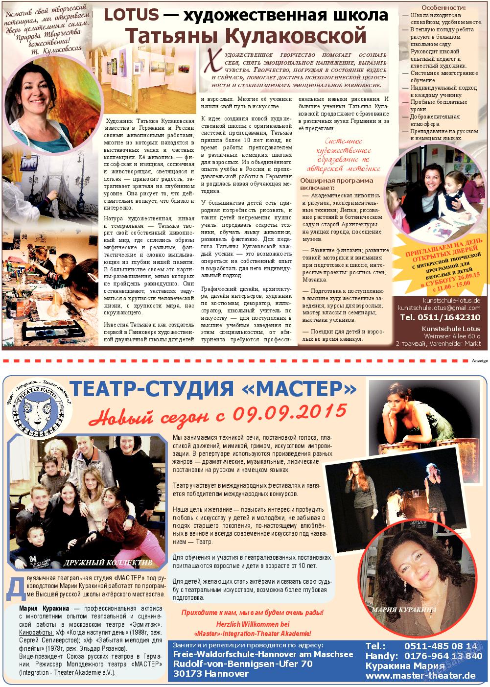 Все pro все (газета). 2015 год, номер 50, стр. 21
