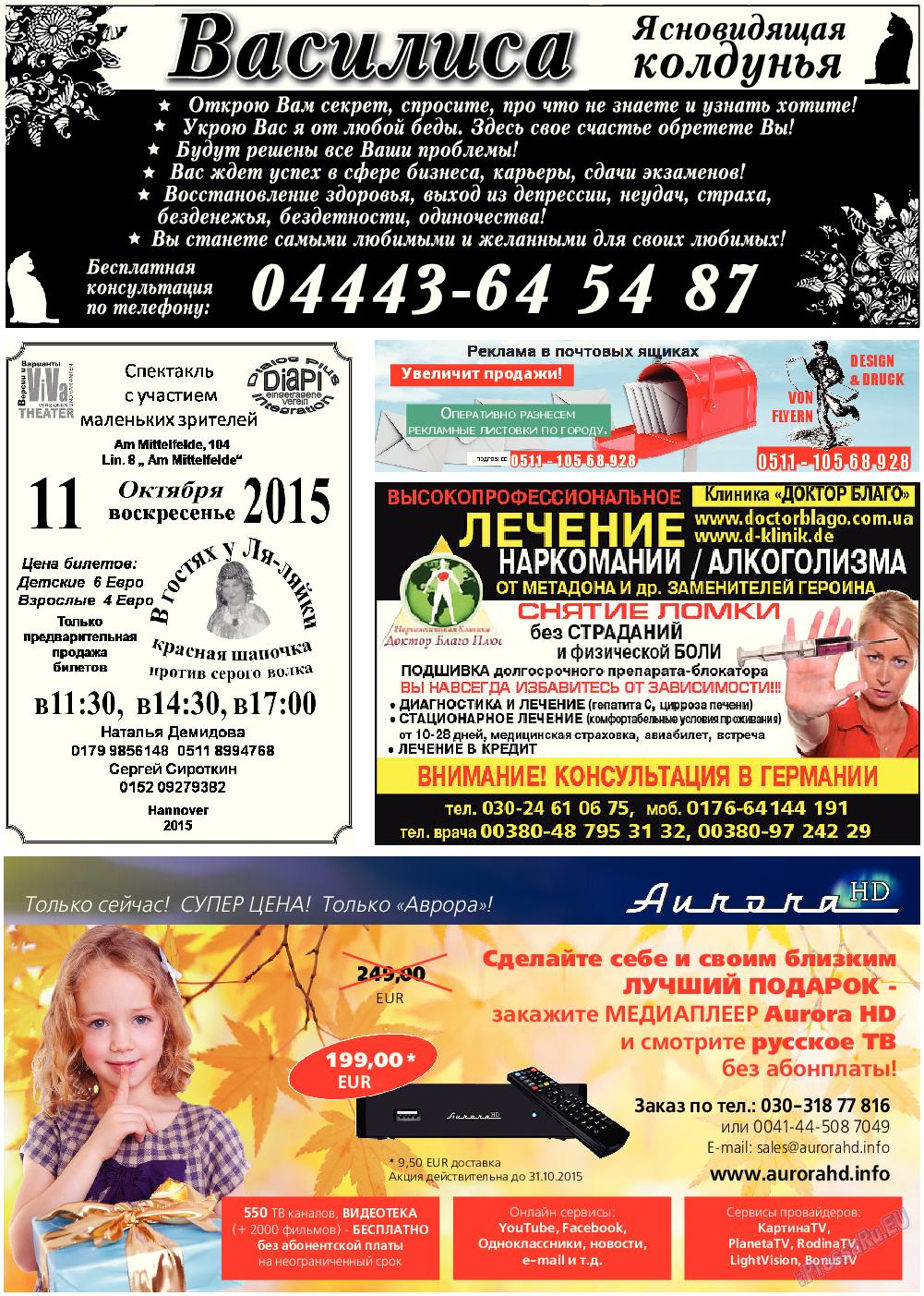 Все pro все (газета). 2015 год, номер 50, стр. 29