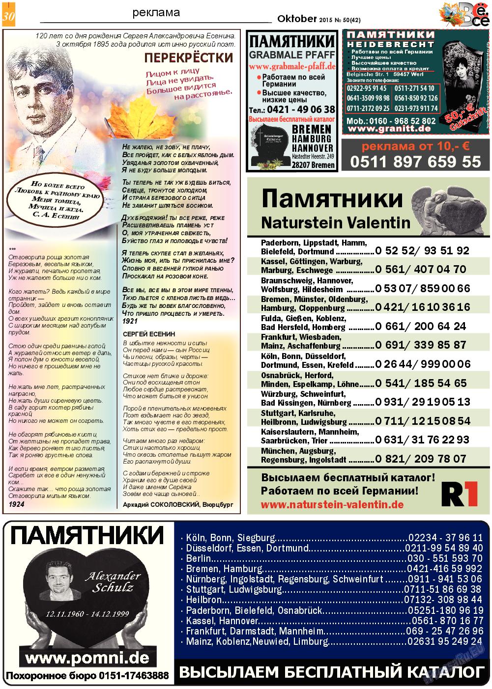 Все pro все (газета). 2015 год, номер 50, стр. 30