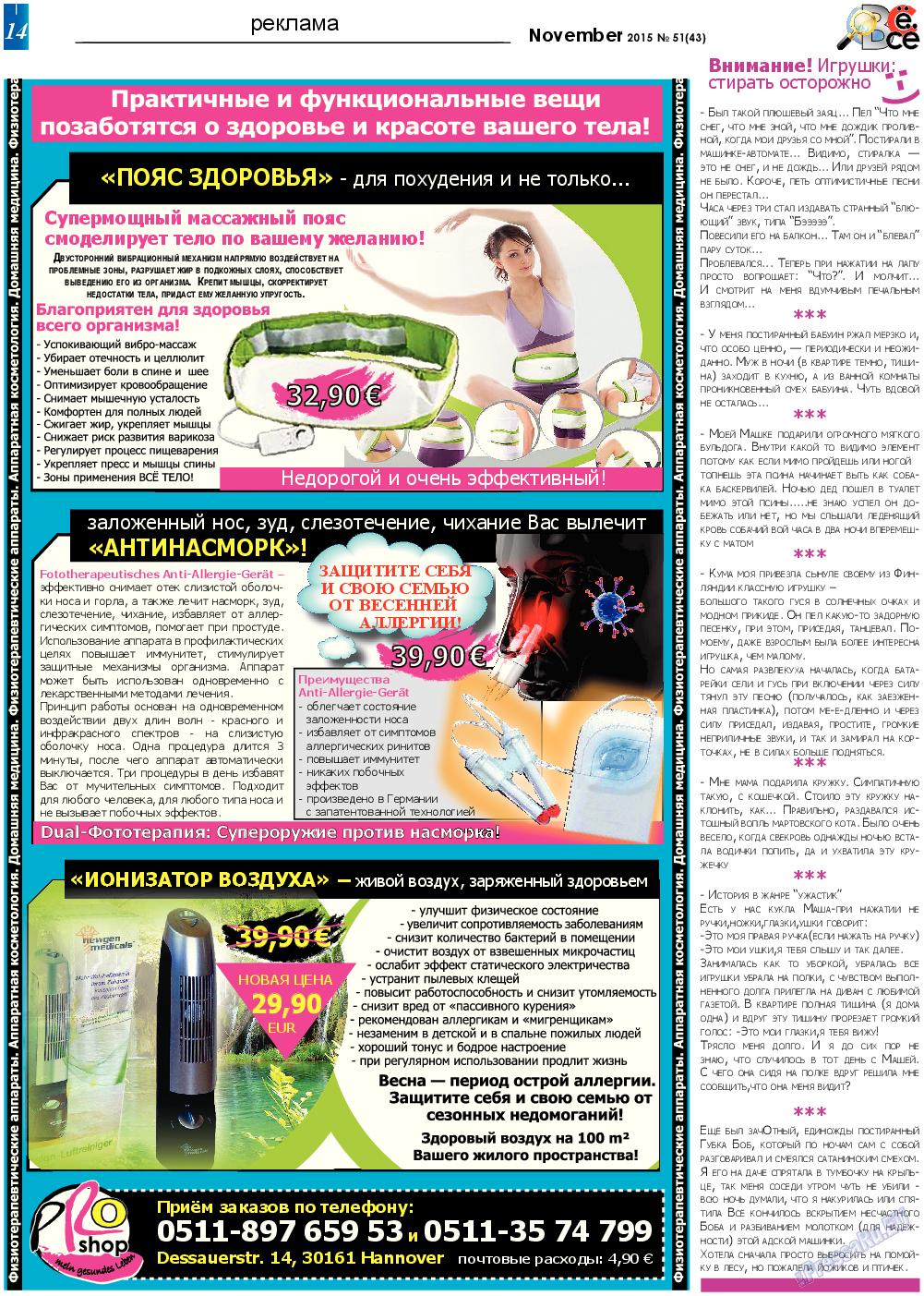 Все pro все (газета). 2015 год, номер 51, стр. 14
