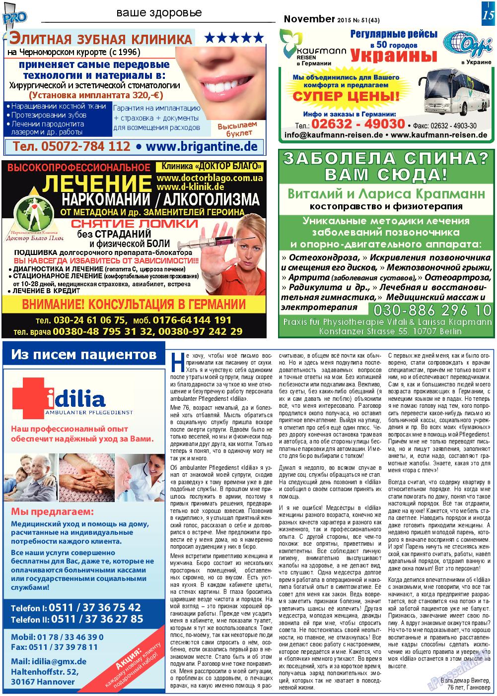 Все pro все (газета). 2015 год, номер 51, стр. 15