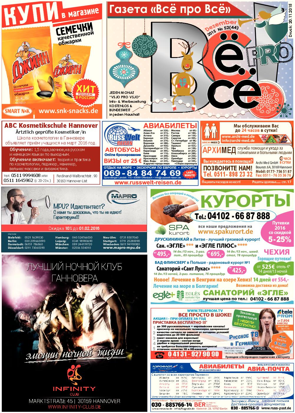 Все pro все (газета). 2015 год, номер 52, стр. 1