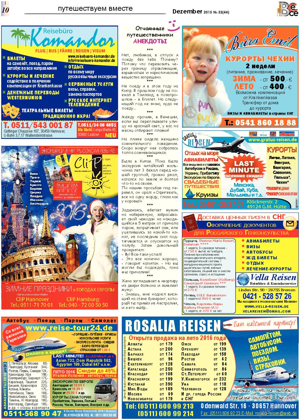 Все pro все (газета). 2015 год, номер 52, стр. 10