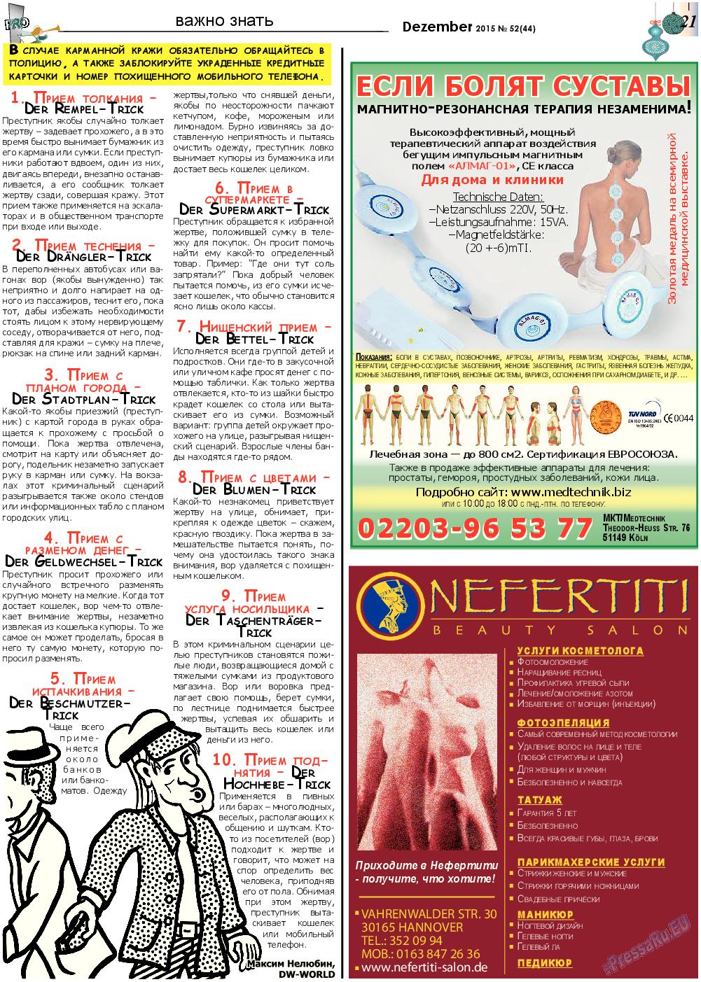 Все pro все (газета). 2015 год, номер 52, стр. 21