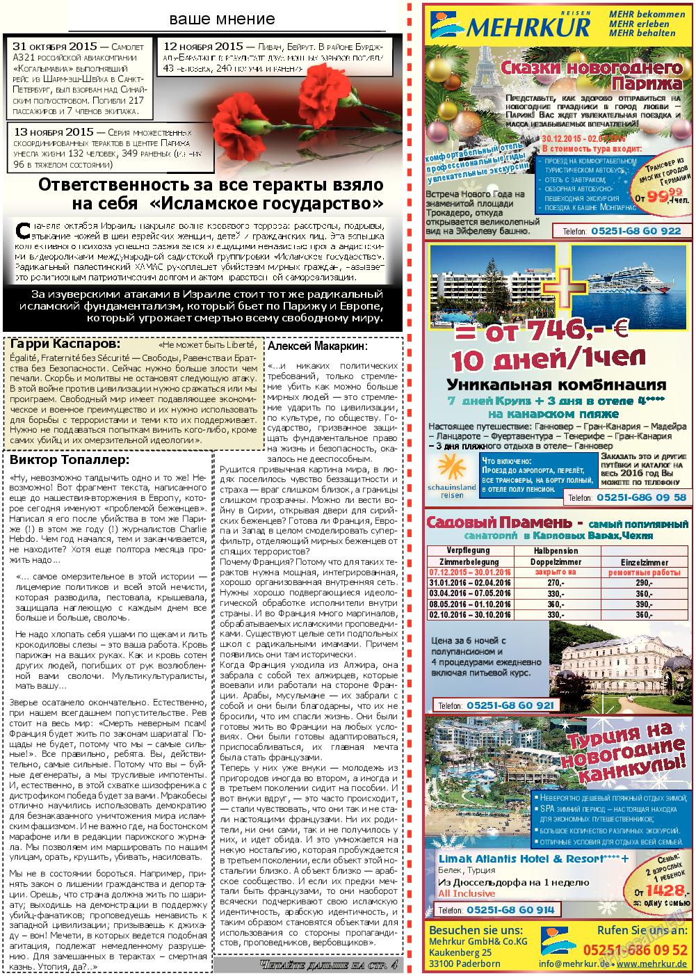 Все pro все (газета). 2015 год, номер 52, стр. 3