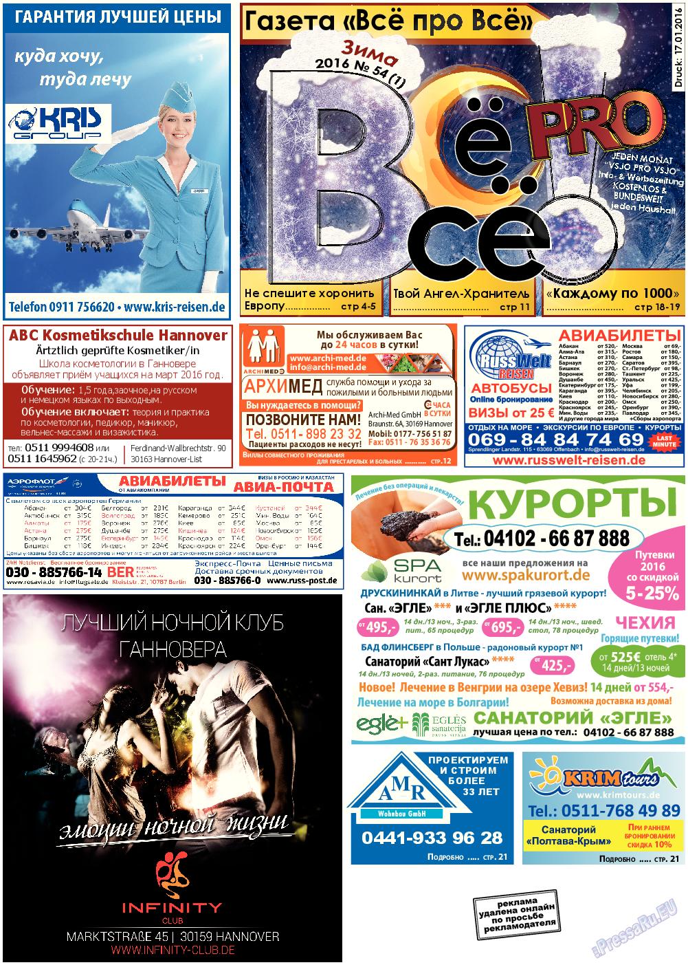 Все pro все (газета). 2016 год, номер 54, стр. 1