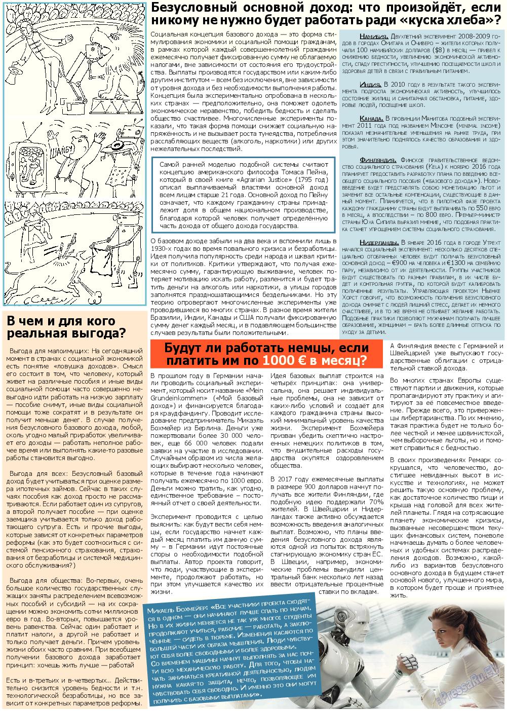 Все pro все (газета). 2016 год, номер 54, стр. 19