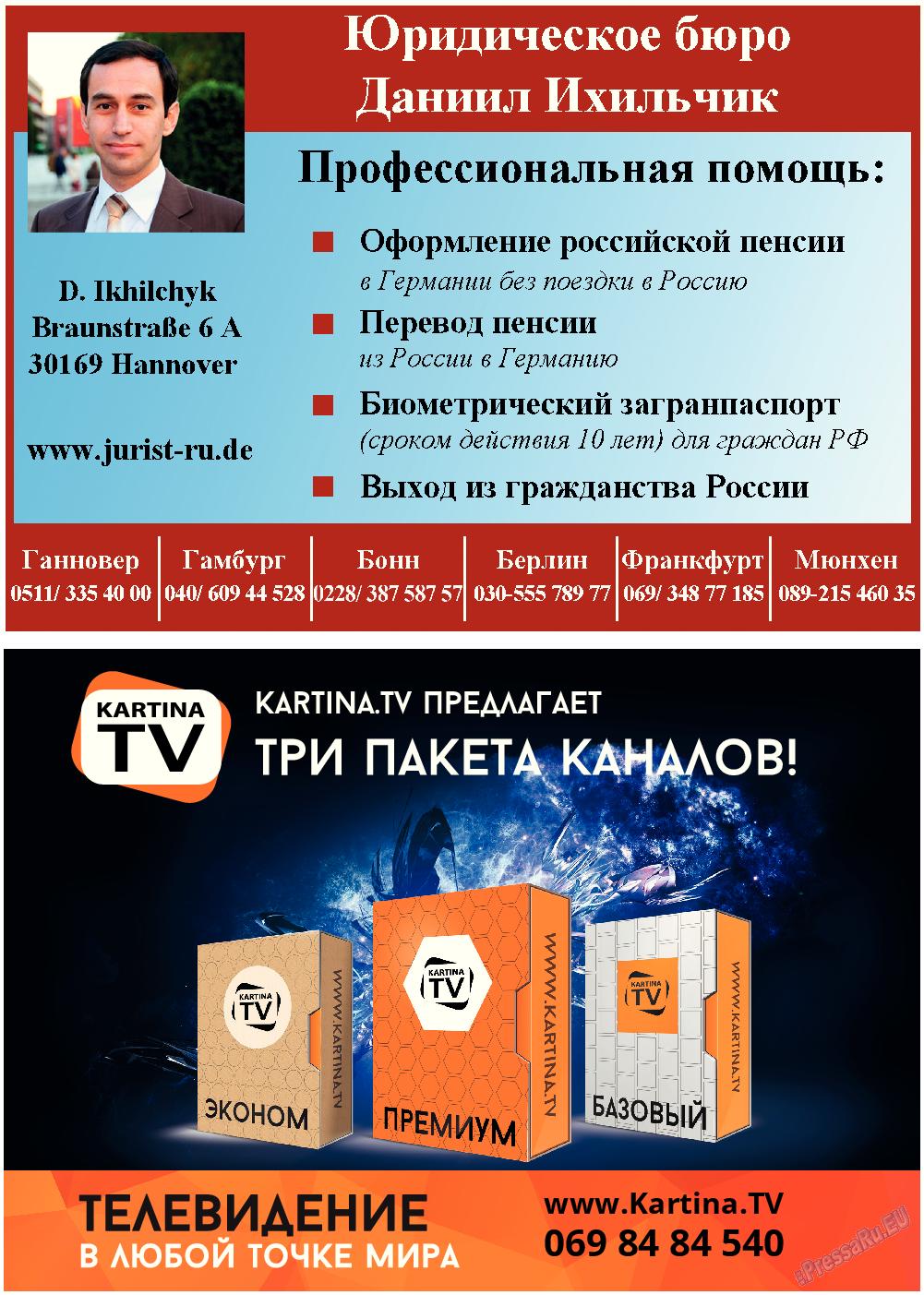 Все pro все (газета). 2016 год, номер 55, стр. 2