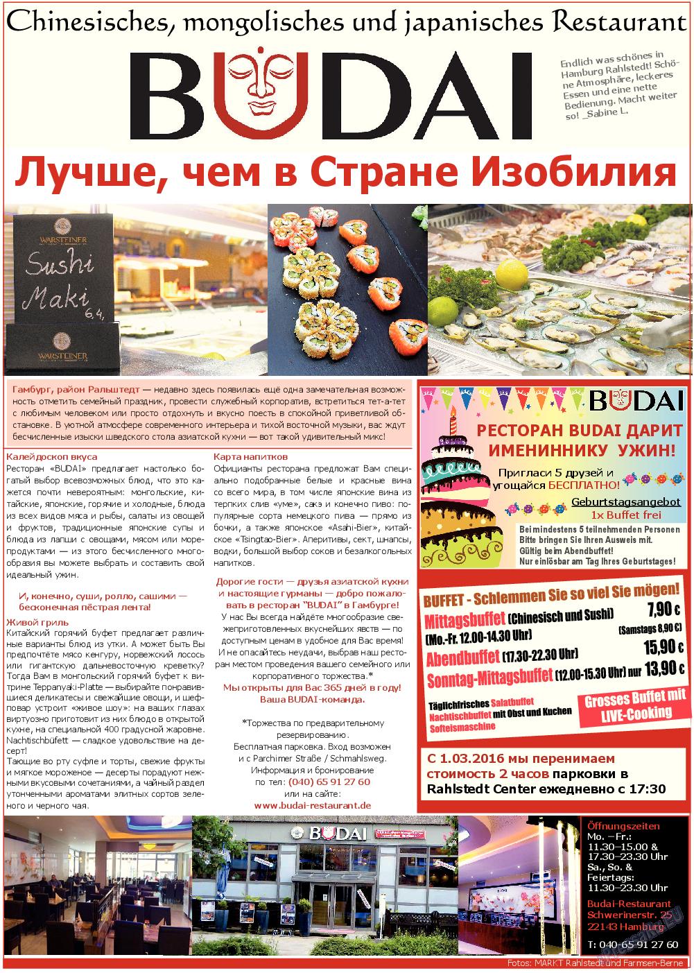 Все pro все (газета). 2016 год, номер 55, стр. 23