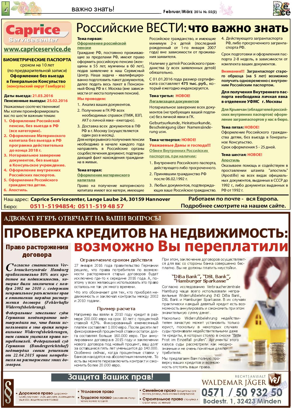 Все pro все (газета). 2016 год, номер 55, стр. 4