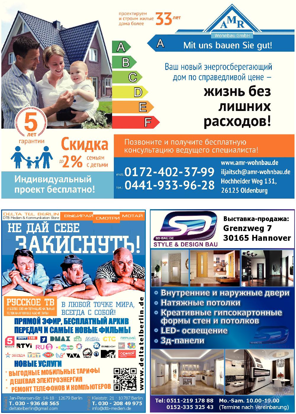 Все pro все (газета). 2016 год, номер 55, стр. 7