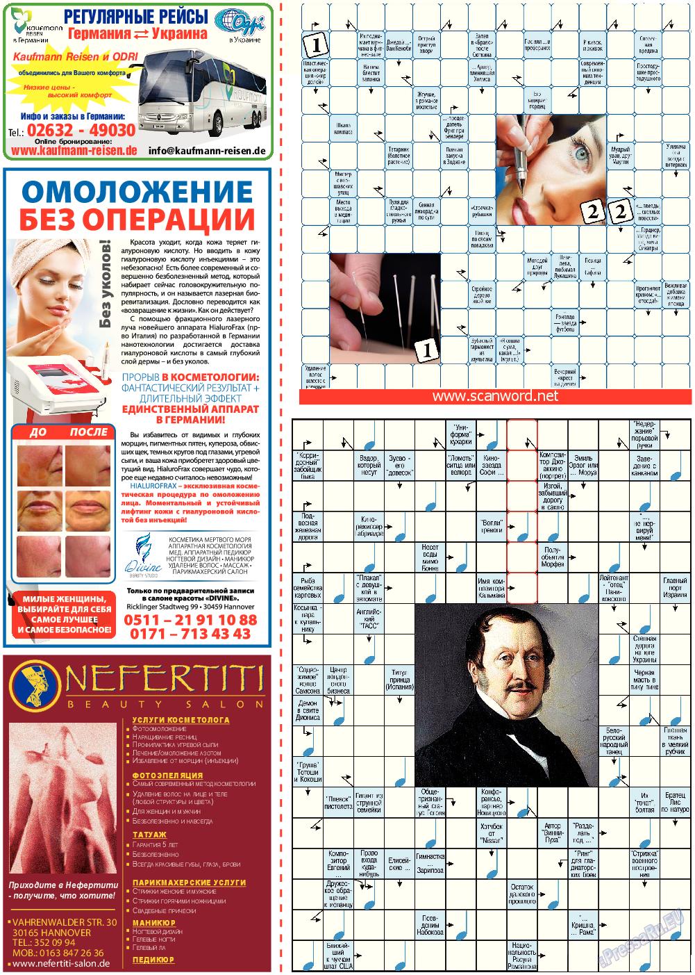 Все pro все (газета). 2016 год, номер 57, стр. 14