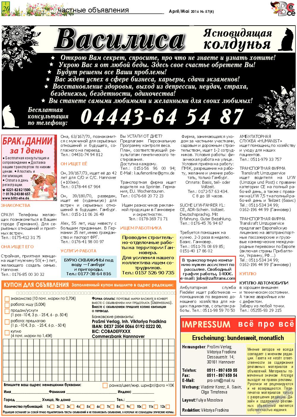 Все pro все (газета). 2016 год, номер 57, стр. 20