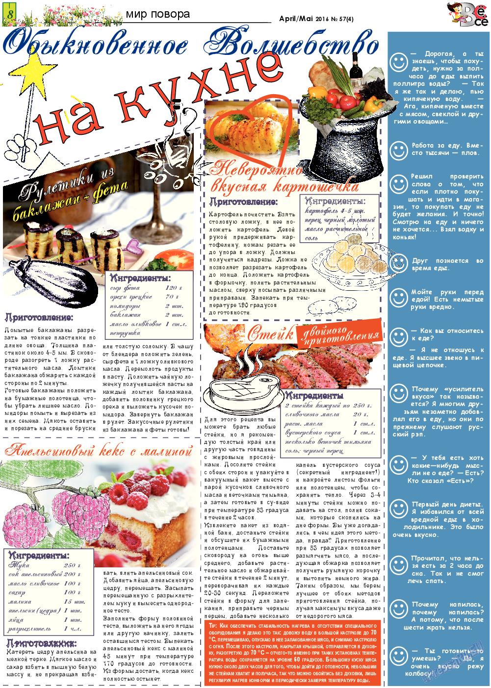 Все pro все (газета). 2016 год, номер 57, стр. 8