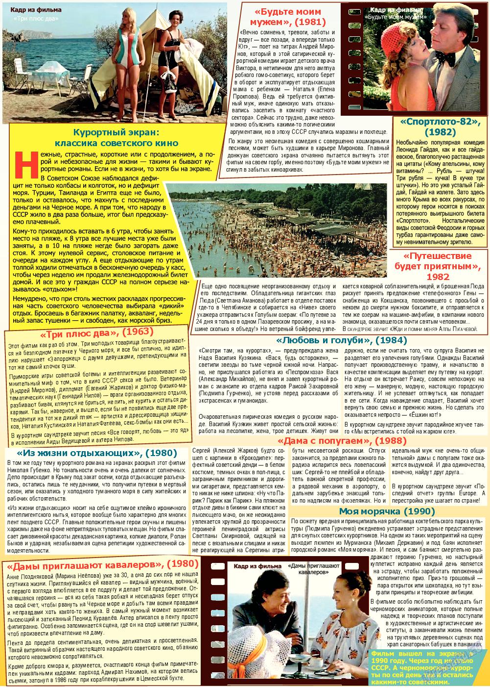 Все pro все (газета). 2016 год, номер 59, стр. 19