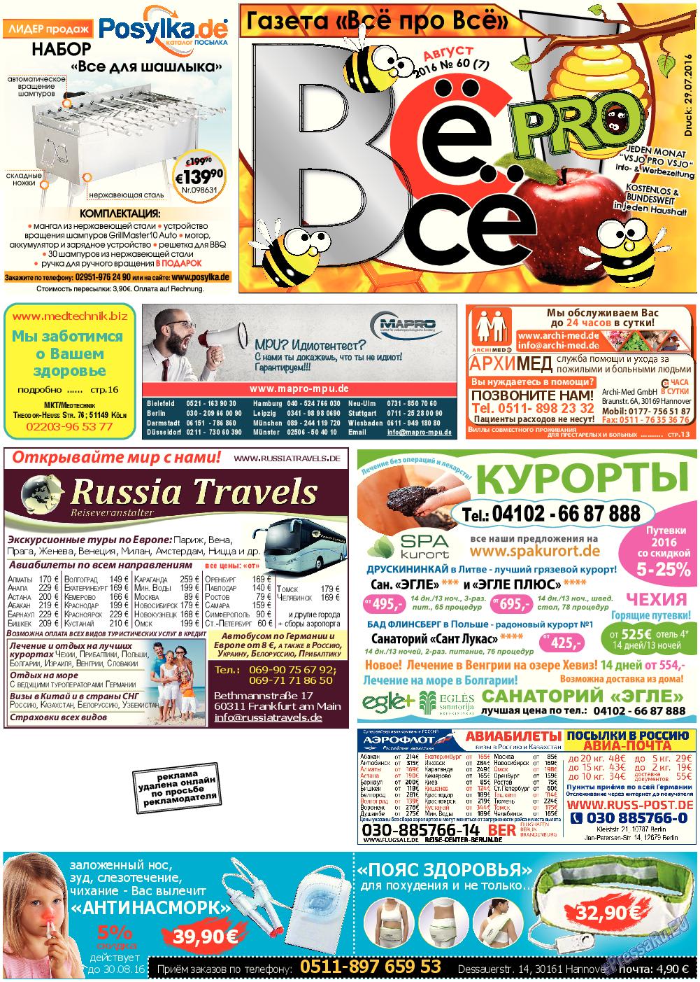 Все pro все (газета). 2016 год, номер 60, стр. 1