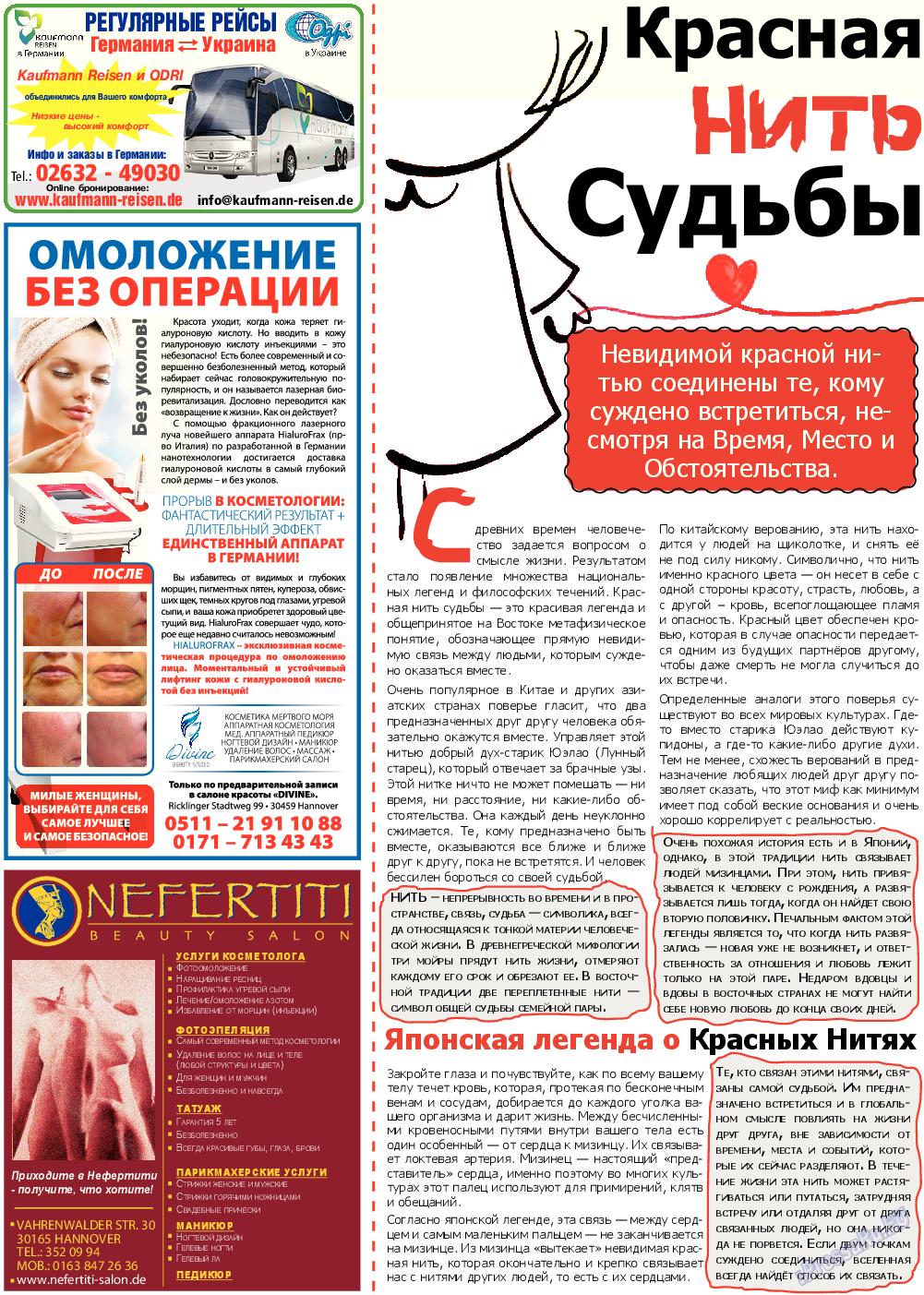 Все pro все (газета). 2016 год, номер 60, стр. 14