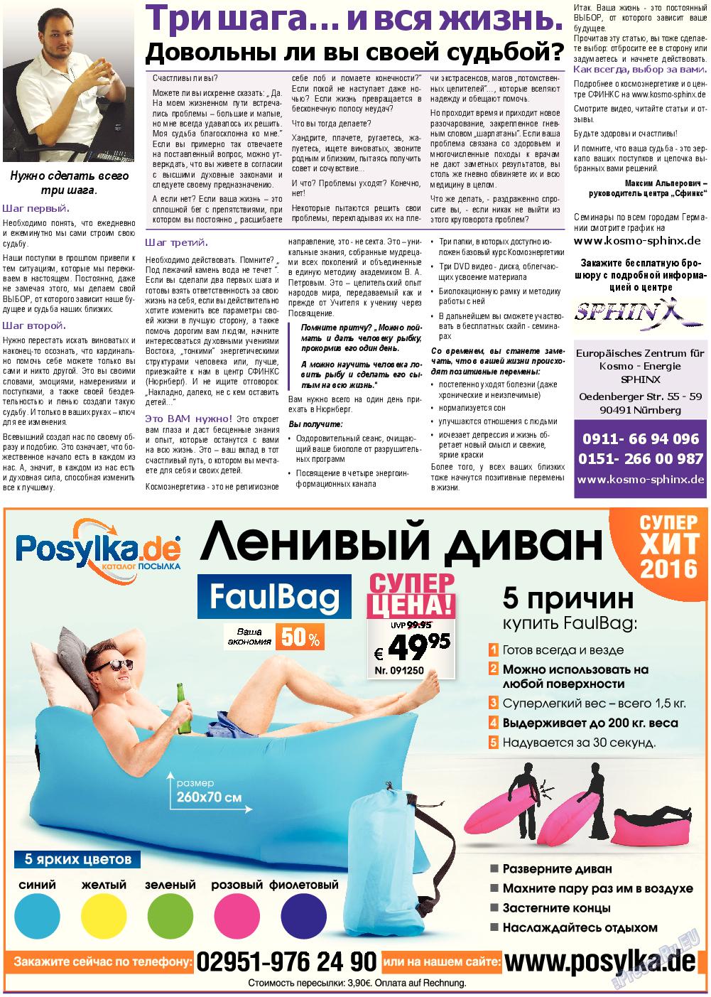 Все pro все (газета). 2016 год, номер 60, стр. 17