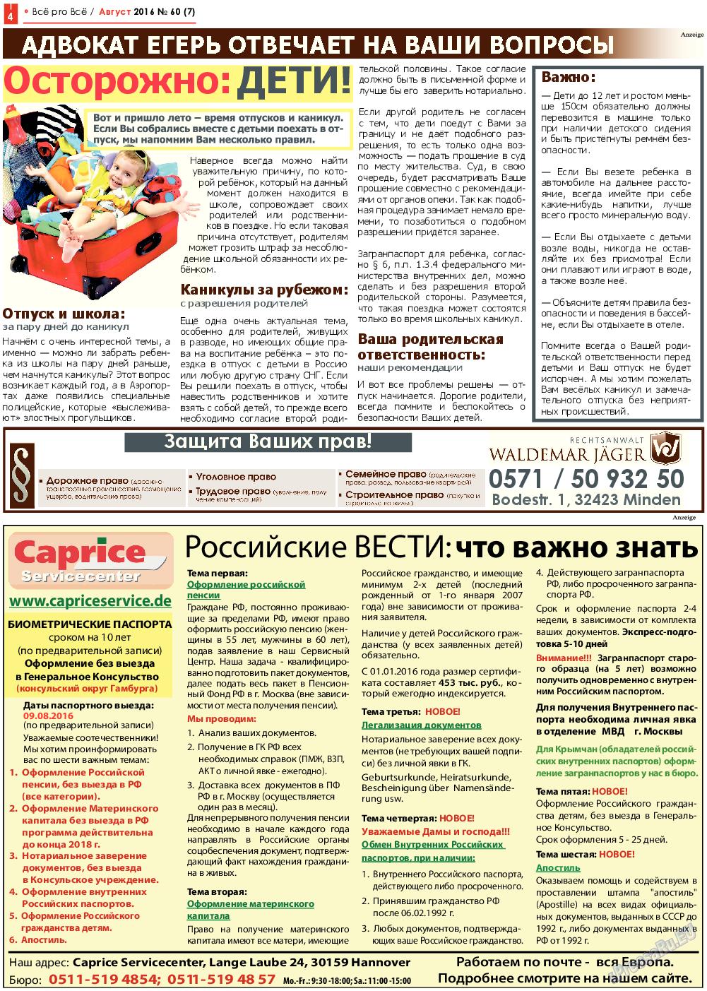 Все pro все (газета). 2016 год, номер 60, стр. 4