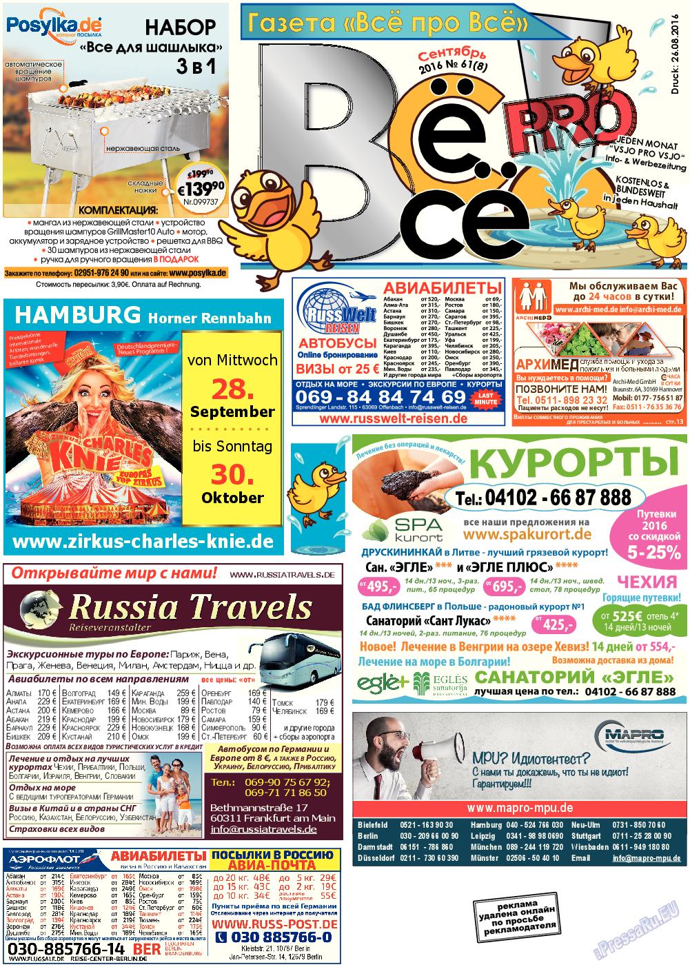 Все pro все (газета). 2016 год, номер 61, стр. 1