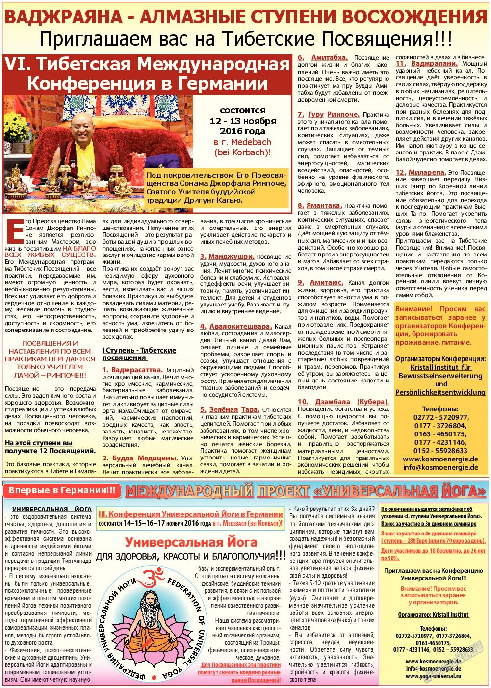 Все pro все (газета). 2016 год, номер 61, стр. 23